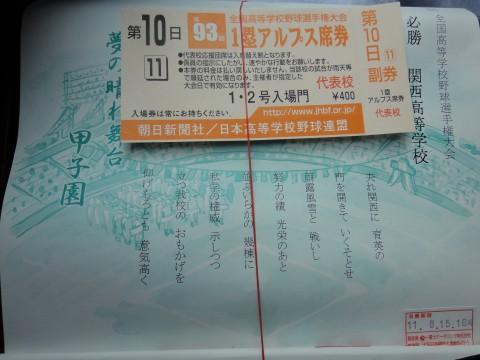記念弁当とチケット