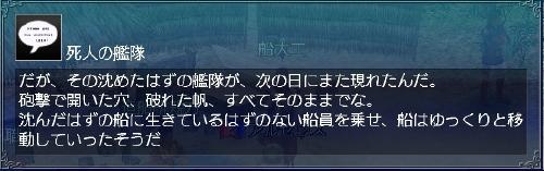 三大極悪海事クエ3