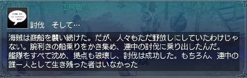 三大極悪海事クエ2