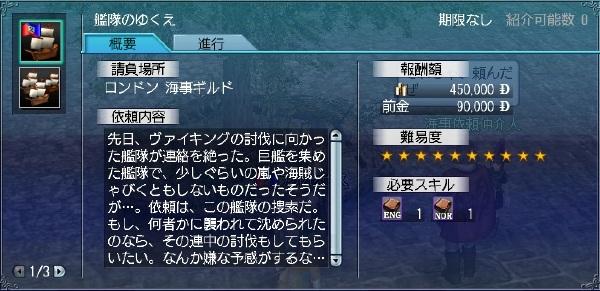 三大極悪海事クエ2-1