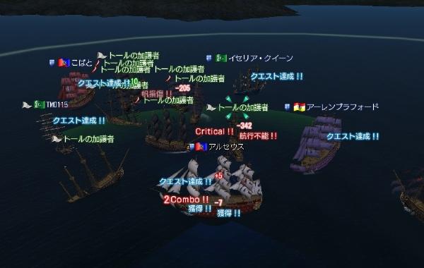 三大極悪海事クエ2-3