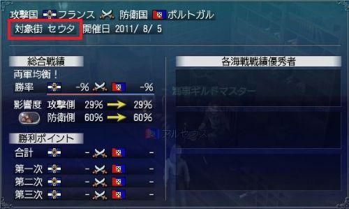 海戦対象街_500