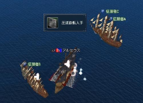 収奪失敗と海事上げ2