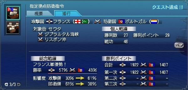 大海戦初日3