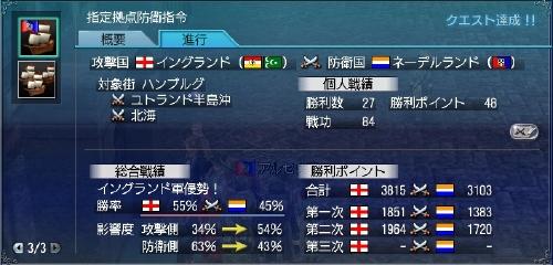 大海戦2日目2