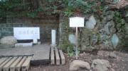 石神井城跡1