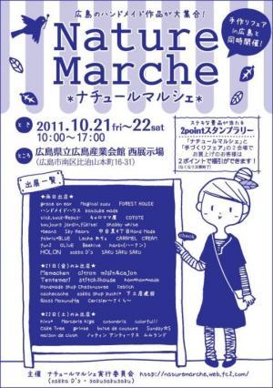 naturemarche_convert_20111001203315.jpg
