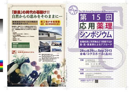 20130928_第15回応用薬理シンポジウム_要旨集表紙_OL_450px