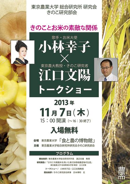 20131107_小林幸子×江口文陽トークショー_ポスター_OL_450px