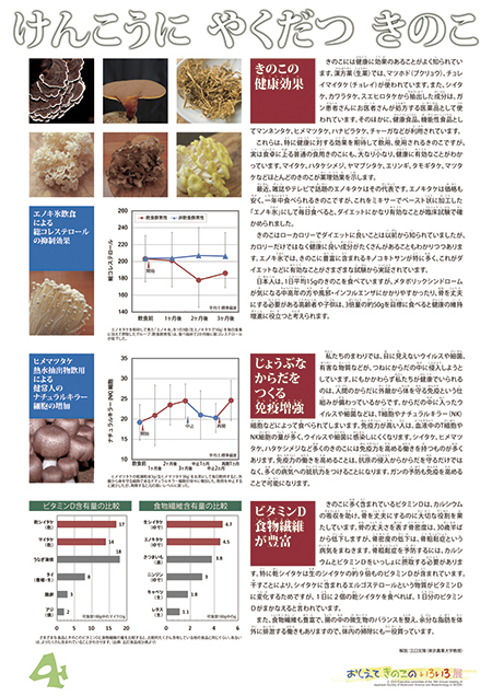 20120810_食と農_05_01_450px