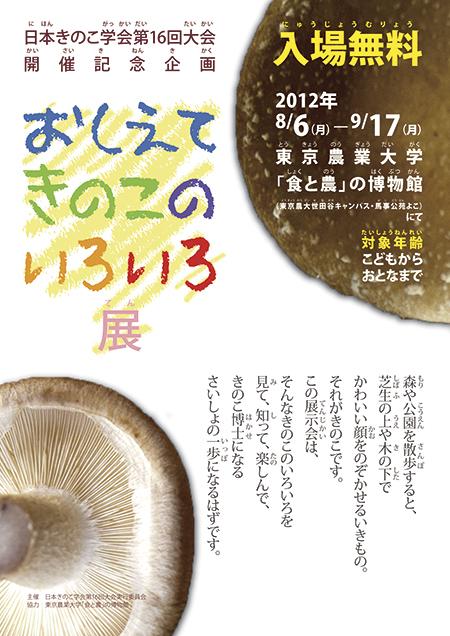 20120810_食と農_01_01_450px