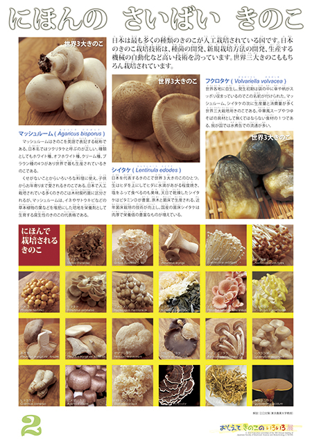 20120810_食と農_03_01_450px