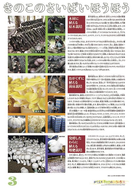 20120810_食と農_04_01_450px