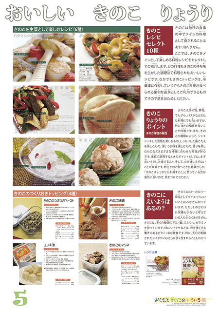 20120810_食と農_06_01_450px