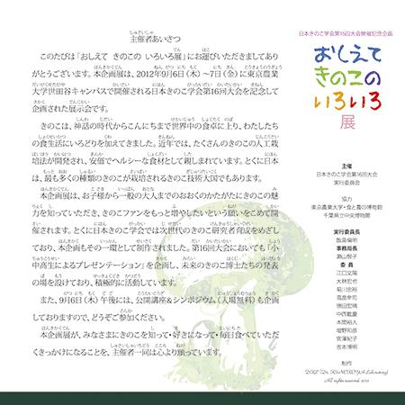 20120810_食と農_00_01_450px