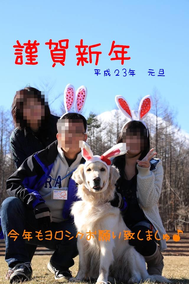 年賀状 2011(家族バーション)