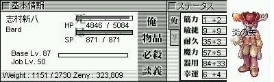 志村新八 Lv87