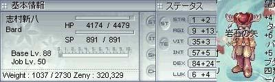 志村新八 Lv88
