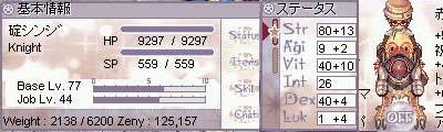 碇シンジ Lv77