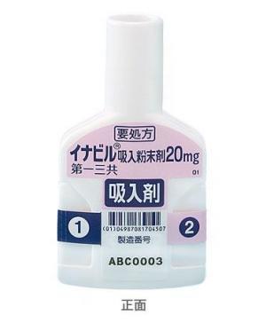 イナビル 吸入粉末剤 20mg