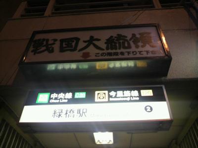 大阪 戦国大統領