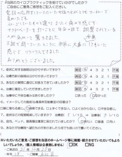 体験談090315