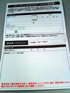 HOSYOUSYO2.jpg