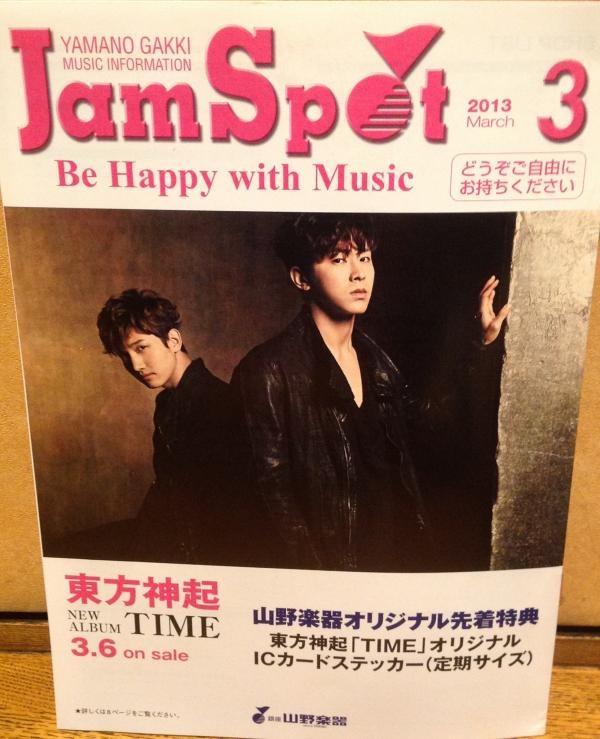 Jam Spot 3月号