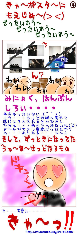 Zepp大阪ツアー4