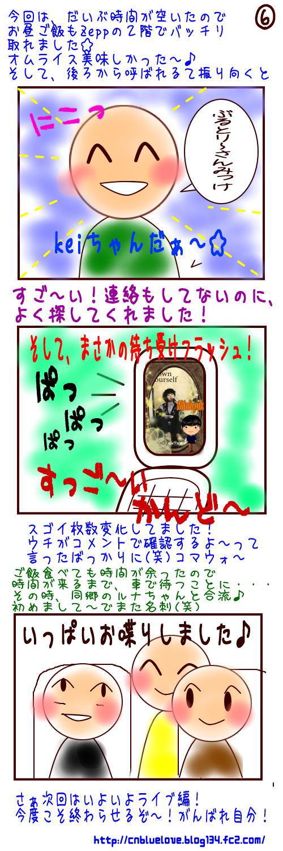 Zepp大阪ツアー6
