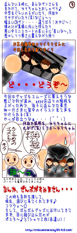 Zepp大阪ツアー3