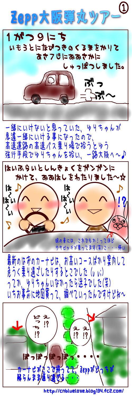 Zepp大阪ツアー1