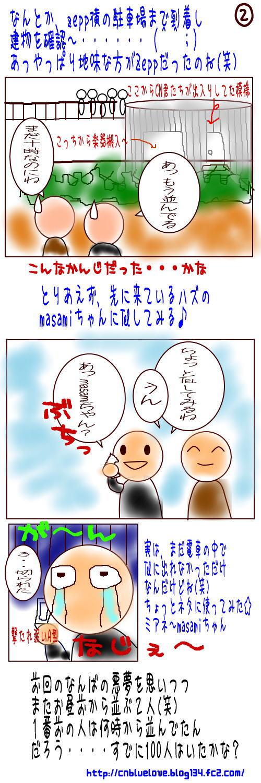Zepp大阪ツアー2