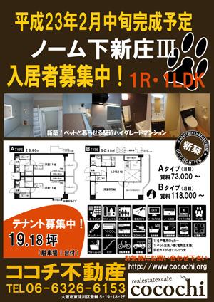 sshimoshin3101208.jpg