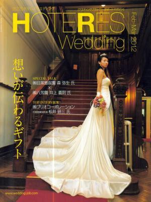 hoteres wedding