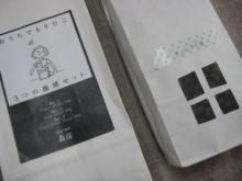 森彦コーヒーの珈琲豆