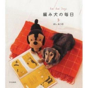 編み犬の毎日3