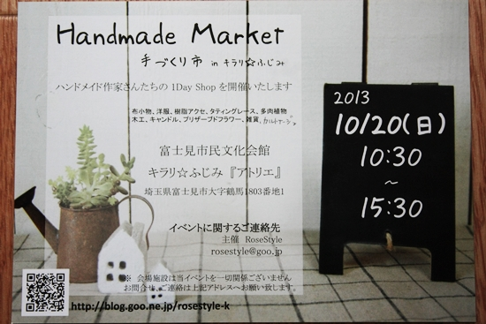 HandmadeMarketフライヤー20130908