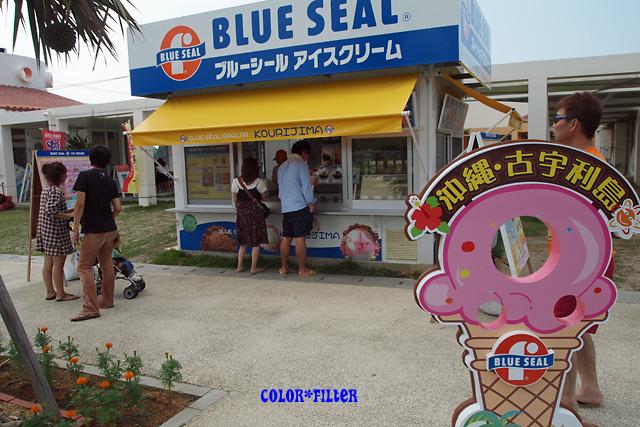 沖縄 古宇利島 ブルーシールアイス