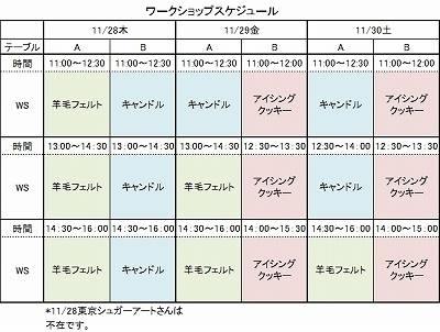 WS timetable
