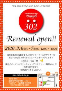 dimple302-2010-3.jpg