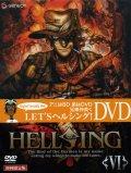 Hellsing(OVA) 6巻