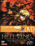 Hellsing(OVA) 7巻