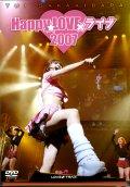榊原ゆい Happy☆LOVE☆ライブ2007