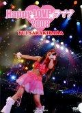 榊原ゆい Happy☆LOVE☆ライブ2008