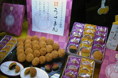 鎌倉五郎--うさまん 小豆あん/栗きんとん。