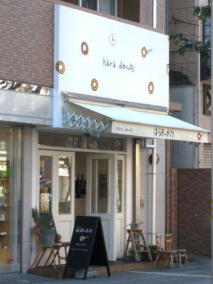 はらドーナッツ 静岡店。