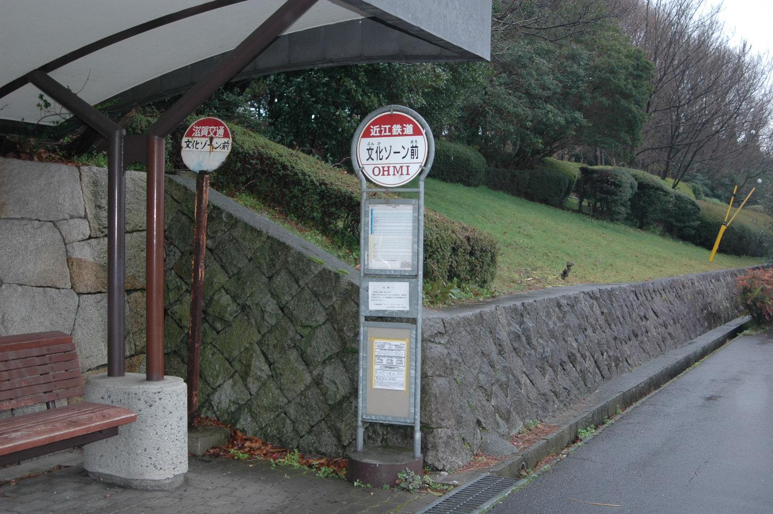 バス停(文化ゾーン前、西行)
