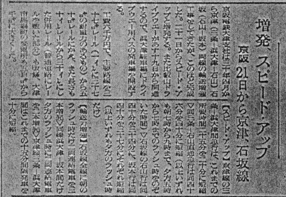 S33.4.18Y 比叡山DW開通b2