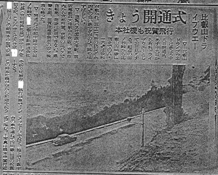 S33.4.18Y 比叡山DW開通b